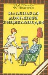 Маленькая домашняя энциклопедия