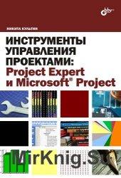 Инструменты управления проектами Project Expert и Microsoft Project