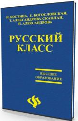 Русский класс. Учебное пособие по русскому языку как иностранному