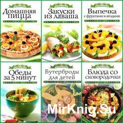 Серия Азбука домашней кулинарии (16 книг)