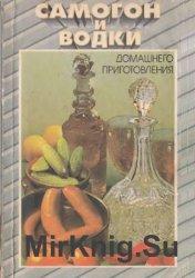 Самогон и водки домашнего приготовления