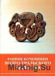 Ранние кочевники Волго-Уральского региона