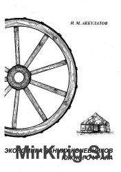 Экономика ранних кочевников Южного Урала (VII в. до н.э. - IV в. н.э.)