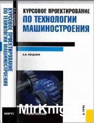 Курсовое проектирование по технологии машиностроения