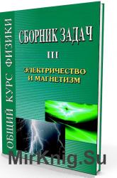 Сборник задач по общему курсу физики (в 5 томах, 5-е издание)