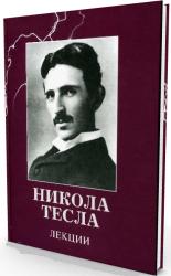 Никола Тесла лекции