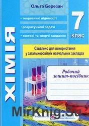 Робочий зошит-посібник з хімії + зошит для лабораторних і практичних робіт. ...