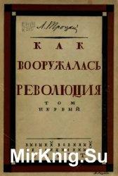 Как вооружалась революция. Материалы и документы по истории Красной армии в ...