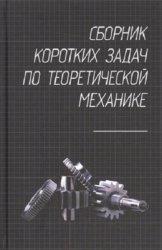 Сборник коротких задач по теоретической механике