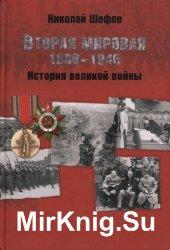 Вторая мировая (1939-1945). История великой войны
