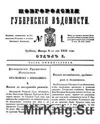 """Архив газеты """"Новгородские губернские ведомости"""" за 1851, 1852, 1854, 186 ..."""