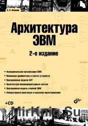 Архитектура ЭВМ, 2-е издание