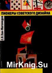Пионеры советского дизайна