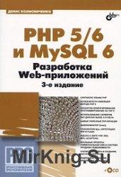 PHP 5/6 и MySQL 6. Разработка Web-приложений, 3-е издание