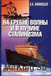 На гребне волны и в пучине сталинизма