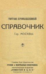Торгово-промышленный справочник гор. Москвы