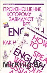 English - произношение, которому завидуют все. В 2-х книгах (+CD)