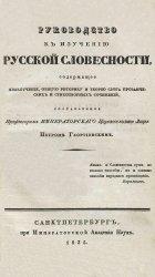 Руководство к изучению русской словесности