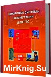 Цифровые системы коммутации для ГТС