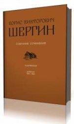 Шергин Борис - Из дневников  (Аудиокнига)