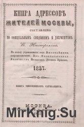 Книга адресов жителей Москвы