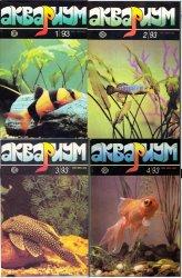 Аквариум №1-4 1993