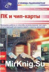 ПК и чип-карты