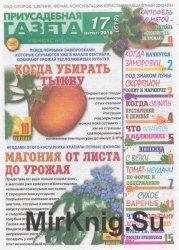 Приусадебная газета № 17 (сентябрь) 2016