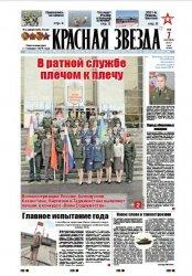 Красная звезда №99 от 07.09.2016