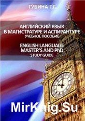 Английский язык в магистратуре и аспирантуре