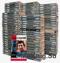 ЖЗЛ. Сборник (1451 книг)