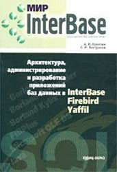 Мир InterBase. Архитектура, администрирование и разработка приложений баз д ...