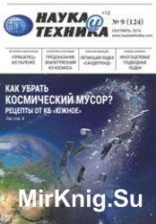 Наука и техника №9 2016