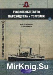 Русское общество пароходства и торговли. 1856-1932 годы