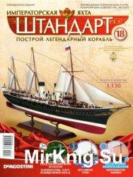 Императорская яхта «Штандарт» №18