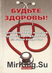 Будьте здоровы. 180 компетентных ответов профессора Цодикова на ваши вопрос ...