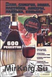Вино, самогон, водка, настойки, ликеры, наливки, коньяки