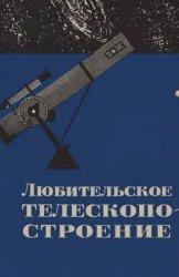 Любительское телескопостроение. Выпуск 2