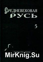 Средневековая Русь. Вып.5