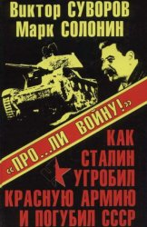 «Про…ли войну!» Как Сталин угробил Красную Армию и погубил СССР