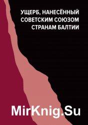 Ущерб, нанесённый Советским Союзом странам Балтии