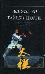Искусство тайцзи-цюань как метод самообороны, укрепления здоровья и продлен ...