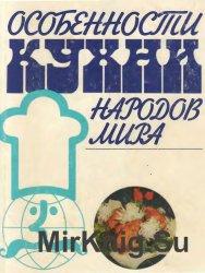 Особенности кухни народов мира