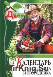 Календарь садовода и огородника