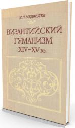Византийский гуманизм XIV - XV вв