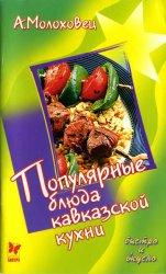 Популярные блюда кавказской кухни