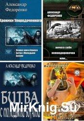 Федоренко А. - Собрание произведений (17 книг)