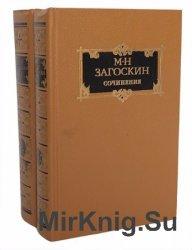 Михаил Загоскин. Сочинения в 2 томах