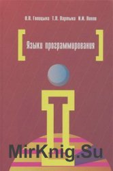 Языки программирования (1-е изд.)