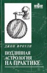 Подлинная астрология на практике